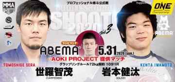 世羅智茂(左)と岩本健汰のグラップリングマッチが決定