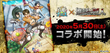 「白猫テニス」にてアニメ「進撃の巨人」とのコラボが5月30日より開催決定!