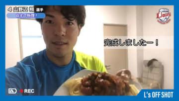 西武山野辺「料理男子」に返信 球団公式ユーチューブに登場
