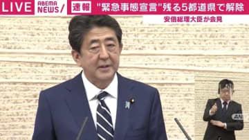 緊急事態宣言の全面解除を表明 安倍総理