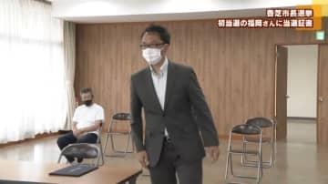 香芝市長選 初当選の福岡さんに当選証書 画像