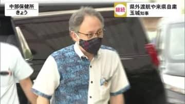 玉城知事 渡航・来県自粛要請は5月いっぱい継続 解除は来月以降に判断 画像