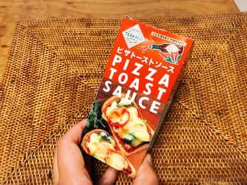 ピザトースト好きなら専用ソースがオススメ!一味違う本格的な味に…!
