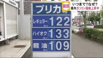 上昇は4カ月ぶり ガソリン価格の値上がり続く 秋田 画像