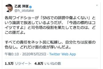 乙武洋匡、ワイドショーの「SNSでの誹謗中傷」批判に苦言 「司令塔の役割を果たしてきたのは...」 画像