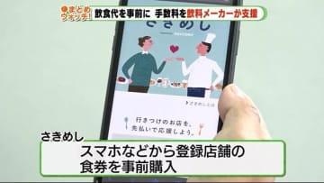 飲食代を事前払い・飲食メーカーが支援 利用者の手数料を負担 静岡