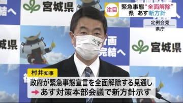 """緊急事態宣言""""全面解除""""…宮城県 5月26日に外出など新方針発表 画像"""