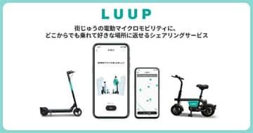 非3密の移動手段を提供、小型電動アシスト自転車のシェアリングサービス「LUUP」 画像