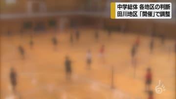 中学総体・地区で判断分かれる 田川地区は開催に向け調整 「3年生に頑張った成果発揮させたい」 画像