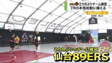 仙台89ERS 新シーズンへ向け始動 2カ月ぶりチーム練習 画像