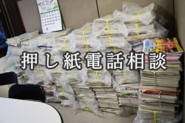 佐賀新聞事件の原告の店で出た残紙(ジャーナリスト黒薮哲哉さん提供)