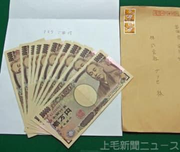 富岡市の老人ホーム「ほたるの里」に届いた匿名の寄付