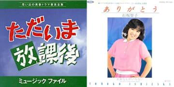 たのきんトリオの学園ドラマ「ただいま放課後」と石坂智子「ありがとう」
