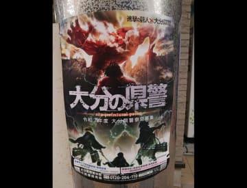 すごく危険な任務が待ってそう... 「進撃の巨人」と異例コラボ、大分県警の採用ポスターに反響