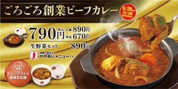 松屋、本日発売の「ごろごろ創業ビーフカレー」、テイクアウトなら50円引き、松弁ネットで20%還元