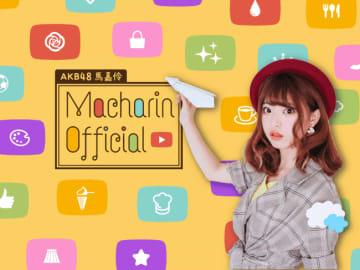AKB48 初の外国人メンバーまちゃりん、JPEG所属とYouTubeチャンネルの開設を発表。「日本と中華圏の架け橋になりたい」。