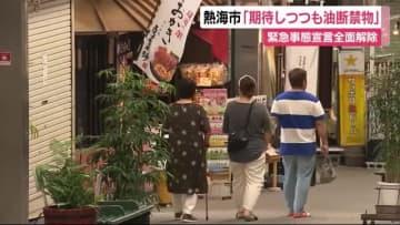 緊急事態宣言全面解除 静岡への入口「熱海」は?