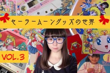 3,000万円を投資したコレクターが語る「セーラームーン」!Vol.3 リアル喧嘩にご注意なパズルゲーム&隠された絵が浮き出るおもちゃ?