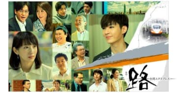 「路(ルウ)~台湾エクスプレス~」(NHKの番組ホームページより)