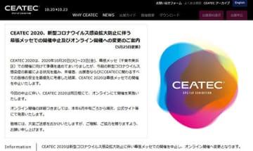 今年の「CEATEC」はオンラインで開催、10月20日から、幕張メッセは中止