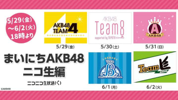 AKB48、5日間連続でニコ生に出演!2019年に開催されたAKB48チームコンサートも放送
