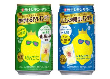 寶「極上レモンサワー」<味がかわる!?レモンサワー>・<とことん沖縄!塩レモンサワー>期間限定新発売