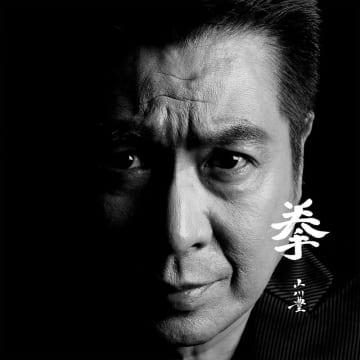 山川豊、2年2か月振りの新曲発表!「どん底から這い上がる男の演歌。自信作です!!
