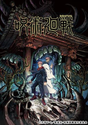 アニメ「呪術廻戦」のキービジュアルが公開!両面宿儺役・諏訪部順一のコメントも到着