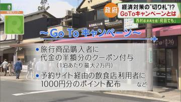 観光業界復活へ「1.7兆円大盤振る舞い」GoToキャンペーン実施へ 観光都市・京都から期待の声