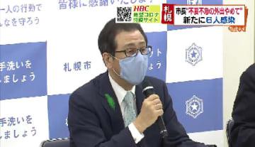緊急事態宣言解除も感染者が…札幌市外出自粛求める