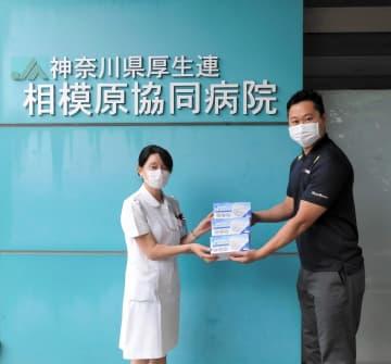 【新型コロナ】日頃のサポートに恩返し 三菱重工相模原・徳田、病院にマスク寄贈