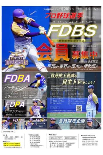 BCリーグ新球団・神奈川が地元バッティングセンターで野球塾開設 選手が講師に