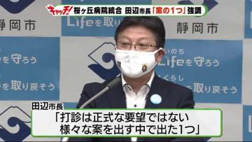 桜ヶ丘病院と市立清水病院の統合 田辺静岡市長は「案の1つ」と強調