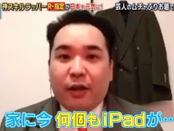 """「これが売れてる証拠」千鳥大悟も驚愕…ミルクボーイ、自宅が""""iPadだらけ""""の真相とは"""
