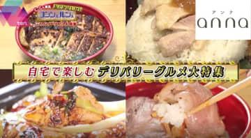 自宅で有名店の味を楽しむ♡大阪市内の「今こそ食べたいテイクアウトグルメ」 画像