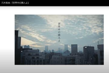 白石麻衣・西野七瀬のツートップが再演! 「世界中の隣人よ」で魅せた乃木坂46が話題
