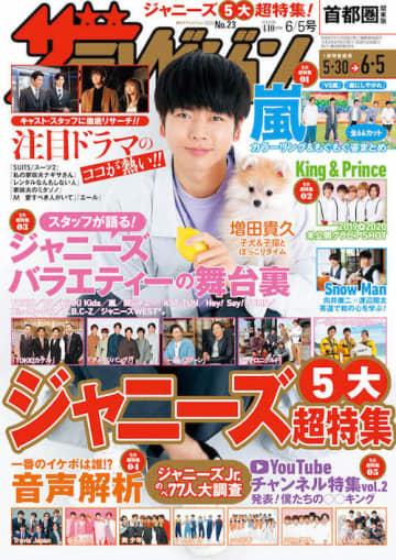 NEWSの増田貴久が表紙&グラビアに登場、ドラマ&新曲について語る! ジャニーズJr.の音声解析などジャニーズ5大特集も掲載!