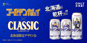 「ゴールデンカムイ缶」サッポロビールタイアップ第三弾発売決定!新規のオリジナル描きおろしイラスト!