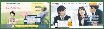 宮城テクノ・マインド 新型コロナウィルスの影響を考慮し、テレワーク導入支援2サービスを無料提供! 画像