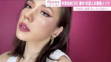 仲里依紗、「外国人風メイクアップ」の完成度に驚きの声!メイク動画も公開