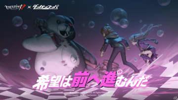 「Identity V」にて「ダンガンロンパ」とのコラボイベントが実施!モノクマや苗木誠、江ノ島盾子、霧切響子の衣装が登場