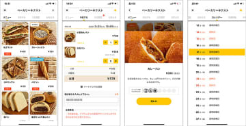 パン屋 注文アプリ「パンタベル」がいま 3密なしで人気! 待ち時間なし、確実にゲット、厨房保管でコロ... 画像