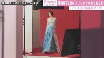 熊田曜子、美脚あらわなドレス姿を動画で公開 「美しい」「本当お綺麗」と反響