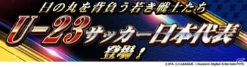 「Jリーグクラブチャンピオンシップ」にU-23サッカー日本代表が登場!記念ログインボーナス&トロフィーランブルも実施