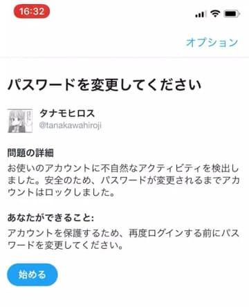 三原じゅん子議員の記事ツイート→アカウントロック 「怪奇現象」にツイッター社「誤って行われた」 画像