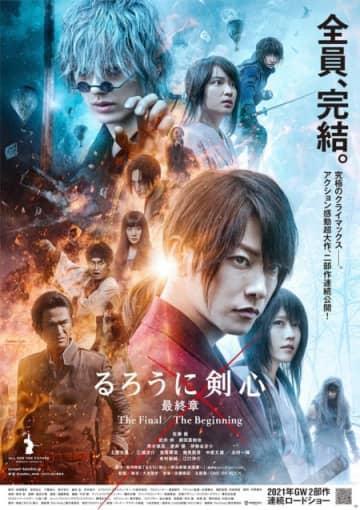 『るろうに剣心 最終章』2部作が公開延期、2021年GWに連続公開 佐藤健「必ずまたお会いしましょう」