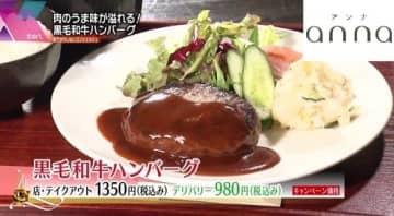 ハンバーグマニアも大絶賛!大阪市内でみつけたデリバリーグルメ3つ