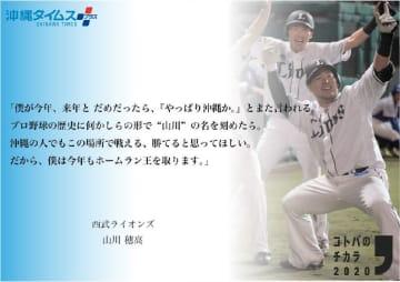 「僕が今年、来年と駄目だったら、『やっぱり沖縄か』とまた言われる」 プロ野球・山川穂高(西武ライオンズ)のコトバ
