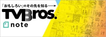 松尾スズキ&河井克夫、風間俊介、Perfumeほか豪華連載陣が「TV Bros. note版」に続々登場! 2020年6月の全コンテンツが無料で楽しめるキャンペーンも実施決定