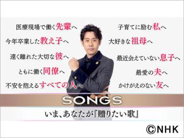 「SONGS」視聴者リクエストによる「いま、あなたが『贈りたい歌』」を2週にわたり放送!